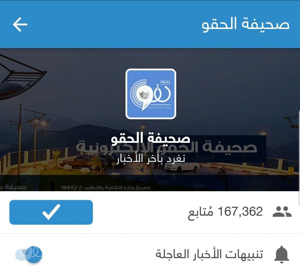 هيئة الصحفيين السعوديين تمنح عضويتها لرئيس تحرير صحيفة الحقو وعدد من الأعضاء – صور