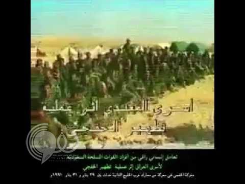 شاهد كيف تعامل ضابط سعودي مع أسرى عراقيين في حرب الخليج يخطف الإعجاب