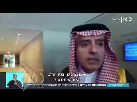 """بالفيديو.. """"الجبير"""" يرفض التصريح لوسيلة إعلامية تابعة لإسرائيل"""