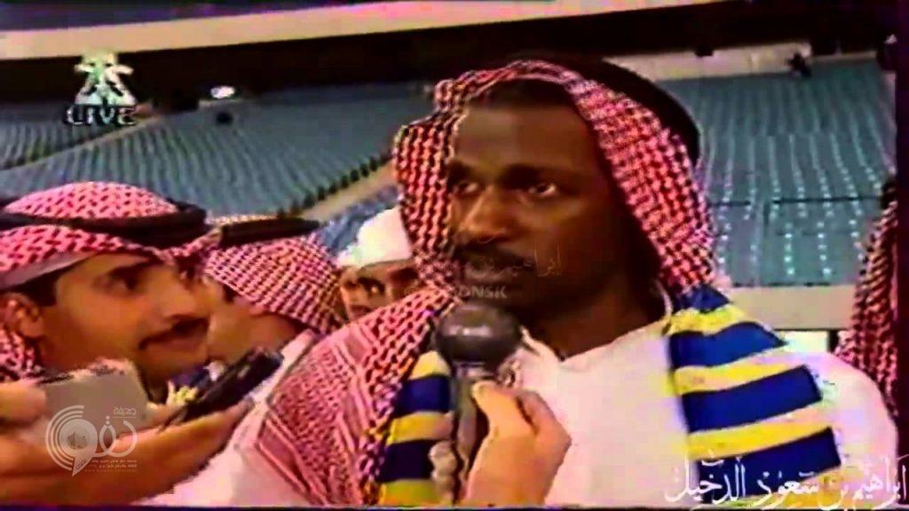 بالفيديو: جماهير النصر تستعين بماجد عبدالله للرد على تسريب خطاب الترشيح