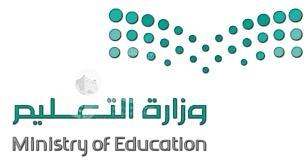 وزارة التعليم توضح تفاصيل إجازة منتصف العام الدراسي