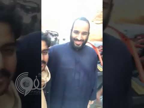 شاهد شبان سعوديون يلتقطون السيلفي مع ولي العهد في العلا.. فيديو