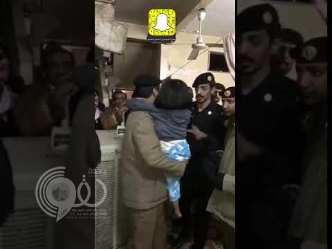 بالفيديو: الجهات الأمنية بالرياض تعثر على طفلة مختطفة منذ 3 سنوات