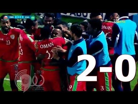 بالفيديو.. السعودية تودع كأس الخليج بخسارة أمام عُمان 