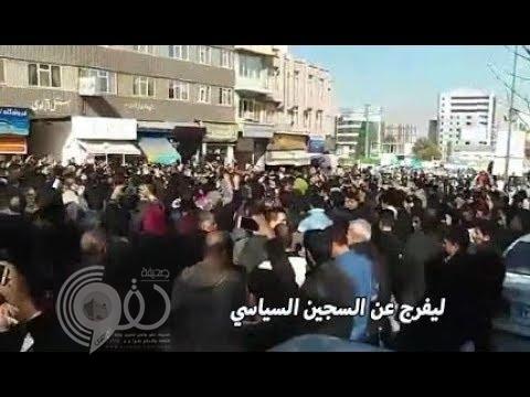 بالفيديو : استمرار المظاهرات ضد الحكومة في إيران بشعار الموت للديكتاتور و«خبز، عمل، حرية»