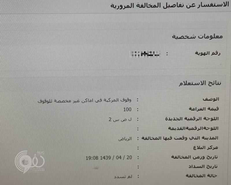 مواطن مقيم في البحرين ويحصل على مخالفة مرورية بالرياض