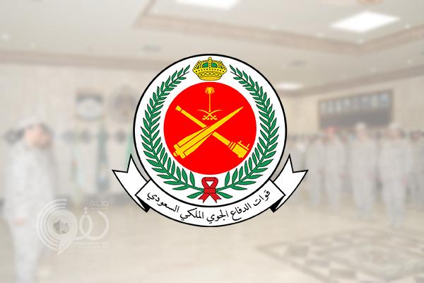 بدء تقديم الطلبات للوظائف الشاغرة في الدفاع الجوي
