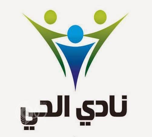 نادي الحي بمحافظة بيش الأول على مستوى تعليم صبيا بمؤشرات الأداء – صورة