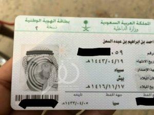 شاب عشريني بتغيب عن أهله في ظروف غامضة بمحافظة بيش