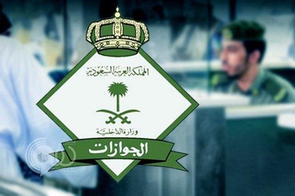 """بالفيديو : """"الجوازات"""" توجِّه نصائح هامة للسعوديين قبل السفر إلى الخارج"""
