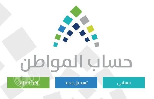 #عاجل .. حساب المواطن يحدد آخر موعد للتسجيل ضمن دورة الدفعة الثالثة.. هنا الرابط