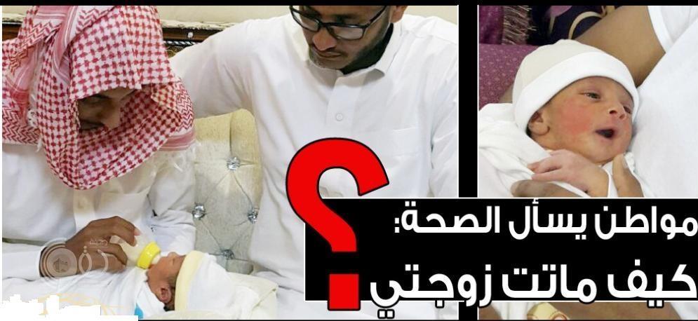 مواطن يتهم مستشفى بجازان بالتسبب في وفاة زوجته أثناء الولادة