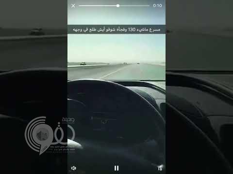 بالفيديو: قائد مركبة يتفاجأ بمشهد صادم أثناء القيادة.. شاهد كيف نجا من الموت المحقق!