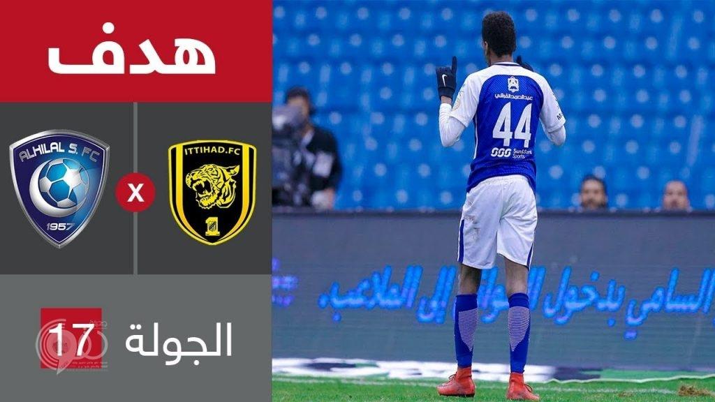 بالفيديو : الاتحاد ينجو من الهلال ويخرج متعادلاً 1-1