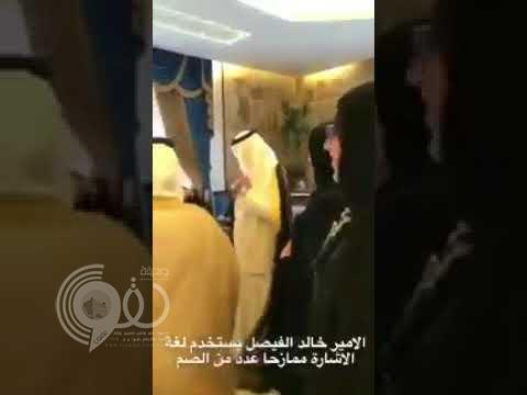 """بالفيديو.. الأمير خالد الفيصل يمازح """"الصم"""" بلغة الإشارة"""