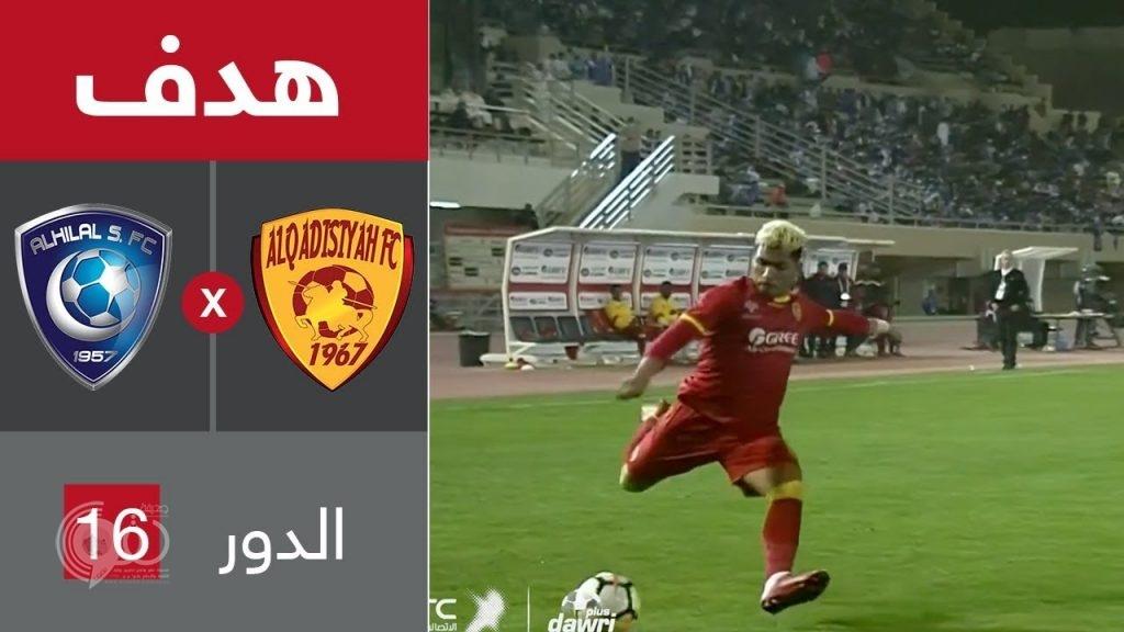 القادسية يقصي الهلال حامل لقب كأس خادم الحرمين من البطولة (فيديو)
