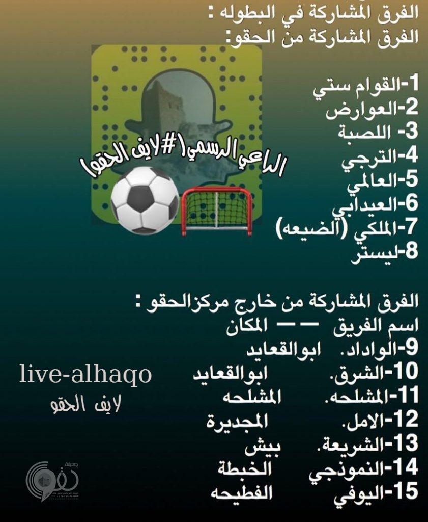 15 فريقاً يُشارك في بطولة مركز الحقو والتي تبدأ الليلة على ملعب الحديقة