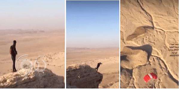 """شاهد : قفزة جنونية لأحد الهواة من أخطر القمم الجبلية """"نهاية العالم"""" شمال الرياض !"""