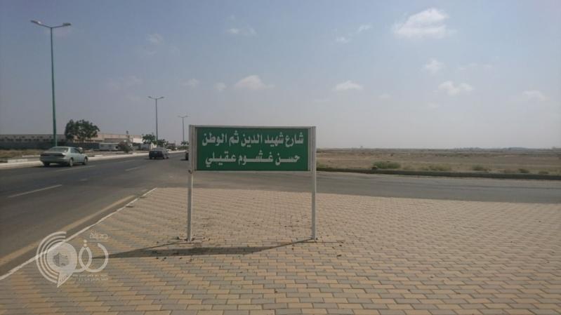 بالصور.. أسماء شهداء الواجب تزين شوارع جازان