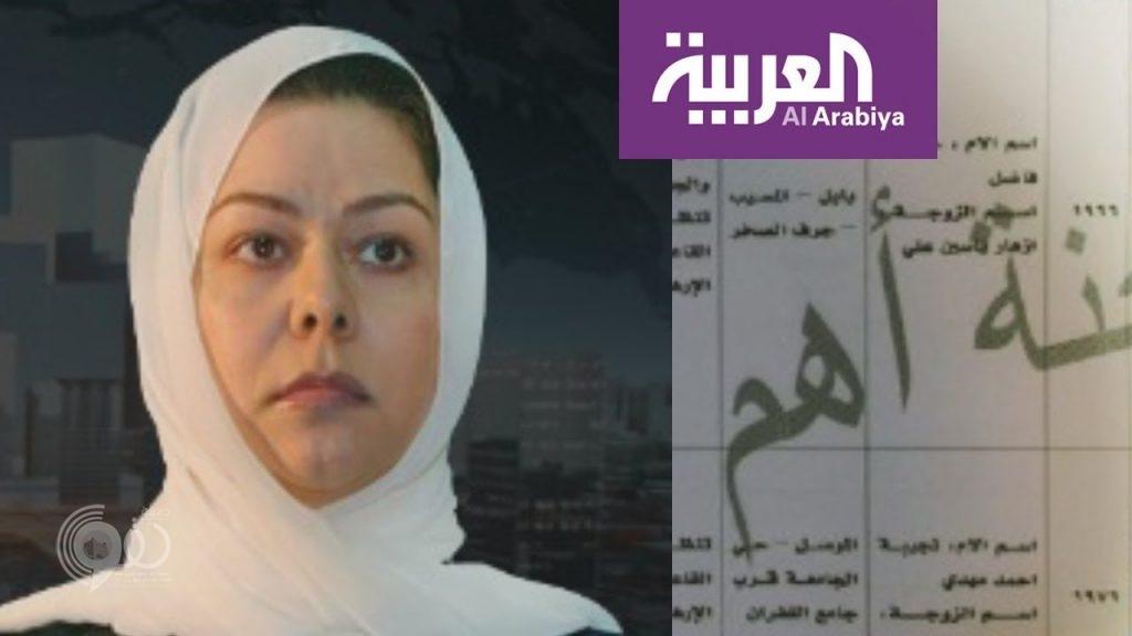 بالفيديو.. رغد صدام حسين تعلق على إدراج اسمها ضمن قائمة المطلوبين أمنياً في العراق