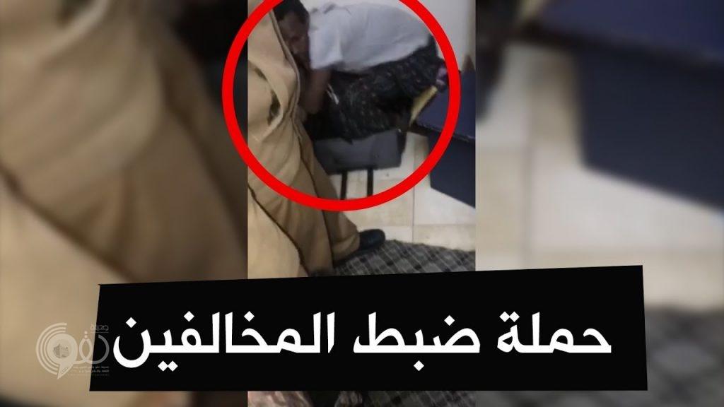 شاهد .. لحظة مداهمة شرطة الرياض وكراً للاتجار بالبشر .. والمخالفين يحاولون الفرار بطرق طريفة