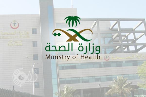 الصحة تعلن عن 566 وظيفة شاغرة للسعوديين فقط.. رابط التقديم هنا