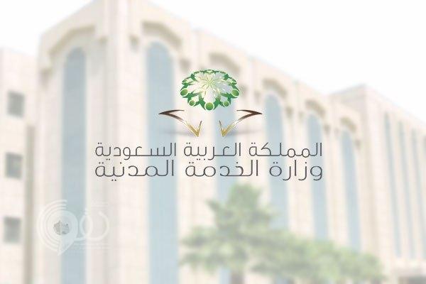 """""""الخدمة المدنية"""" تعلن عن وظائف خالية بجامعة الملك فهد للبترول"""