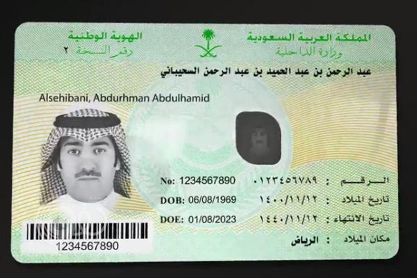 مميزات تنفرد بها بطاقة الهوية الجديدة