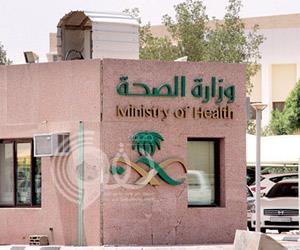 """""""الصحة"""" تعتزم الانتقال لمبنى جديد بشمال الرياض إيجاره السنوي 90 مليون ريال"""