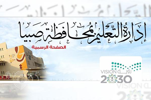 """""""تعليم صبيا"""" يحصد 3 جوائز في الأداء التعليمي المتميز من الإمارات"""