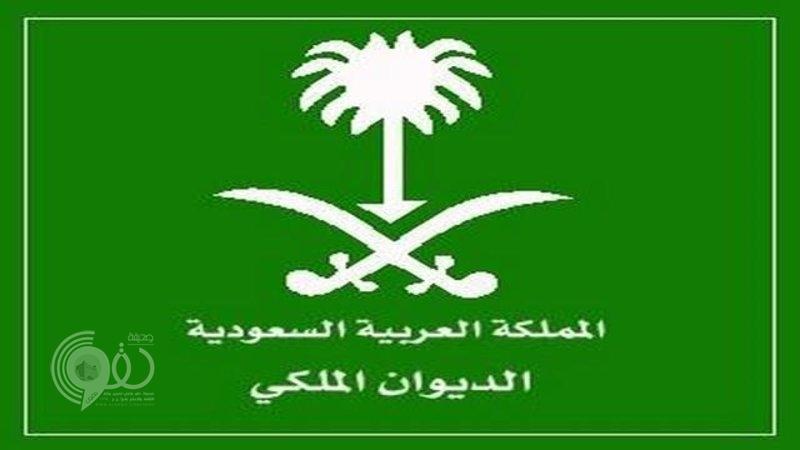 الديوان الملكي: وفاة الأمير خالد بن عبدالله بن عبدالعزيز بن مساعد