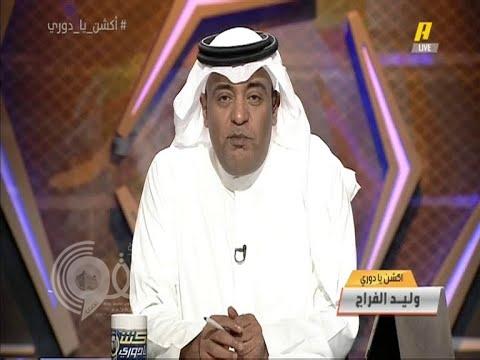 بالفيديو.. الفراج: جمهور الهلال يخشى اللاعبين.. وفوز الاتفاق ليس مفاجأة
