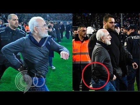 بعد إلغاء هدف لفريقه.. شاهد : رئيس ناد يوناني يقتحم الملعب بمسدس