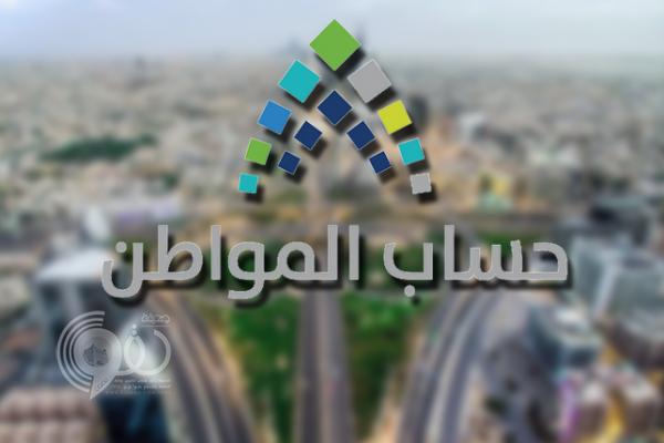 حساب المواطن يطلق خدمة جديدة للمستفيدين