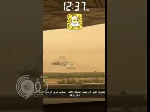 بالفيديو .. مطار الملك خالد يختفي داخل عاصفة الغبار