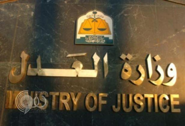 """""""العدل"""" تتيح تفاصيل القرارات لطالب التنفيذ والمنفذ ضده برقم الهوية"""