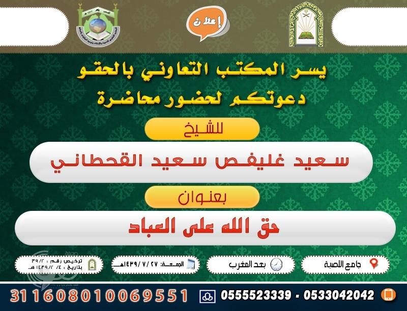 """""""تعاوني الحقو"""" ينظم محاضرة بعنوان """"حق الله علي العباد"""""""