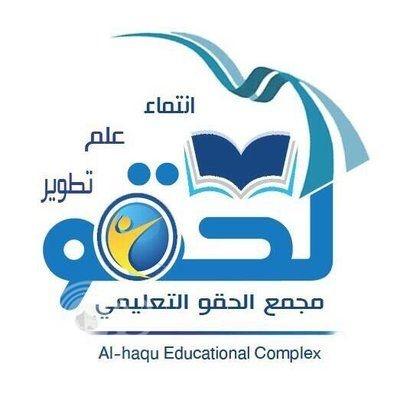 عاجل .. أسماء العشرة الاوائل لطلاب المرحلة الثانوية بمجمع الحقو التعليمي