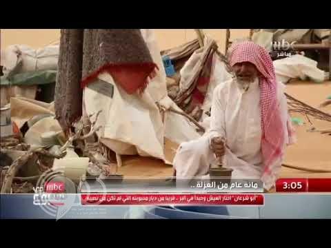 بالفيديو.. سعودي يعيش فى عزلة تقارب 100 عام بالصحراء !!