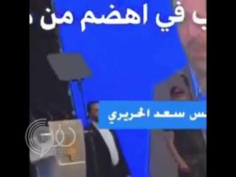 شاهد .. «الحريري» يتوقف بشكلٍ مفاجئ أثناء أحد خطاباته لسبب أضحك الجماهير .. ماذا قال لعمته؟