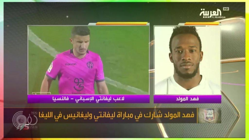 شاهد بالفيديو.. أول تعليق من «المولد» على مشاركته كـ «أول» لاعب سعودي في الدوري الإسباني رسميًا