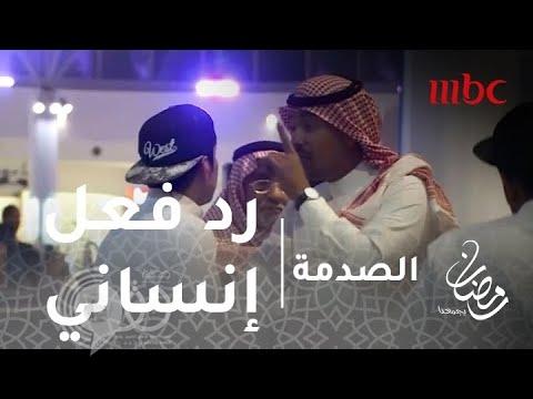 بالفيديو.. شاهد ردة فعل السعوديين تجاه ابن يعنف والده في مركز تجاري