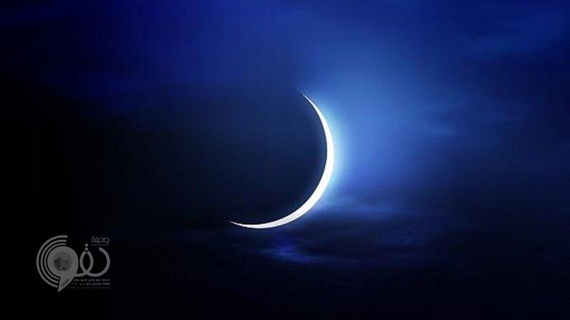 تعذرت رؤية هلال رمضان.. توقعات بأن غداً المكمل للثلاثين من شعبان والخميس أول أيام الشهر الكريم