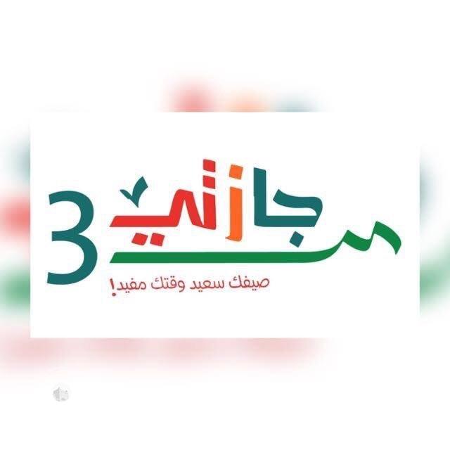 النادي الموسمي بمجمع الحقو التعليمي يٌقدم 10 برامج وطنية إبداعية في أسبوعه الاول – صور
