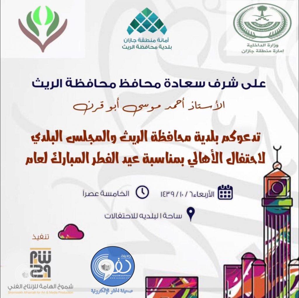 غداً .. محافظة الريث في حفلها السنوي بمناسبة عيد الفطر المبارك