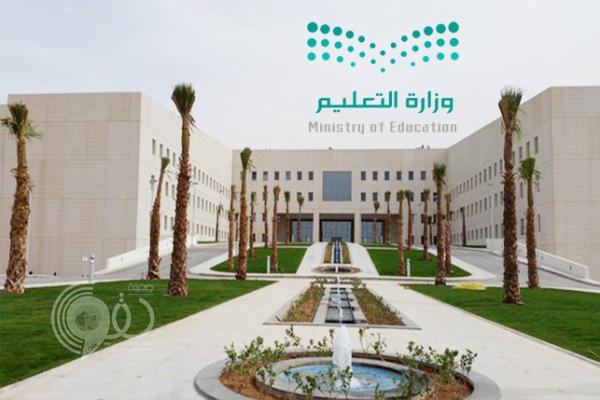 """""""التعليم"""" تنشر دليل التخصصات للوظائف التعليمية للمعلمات"""