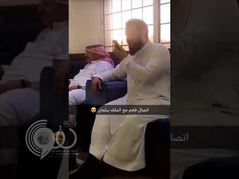 بالفيديو : العريفي يتصل بالملك سلمان لتهنئته بالعيد .. وهذا ما قاله عندما سأله عن مكانه!