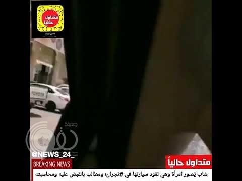 """بالفيديو.. """"متطفل"""" يصور امرأة تقود سيارتها في نجران ومطالب بالقبض عليه"""