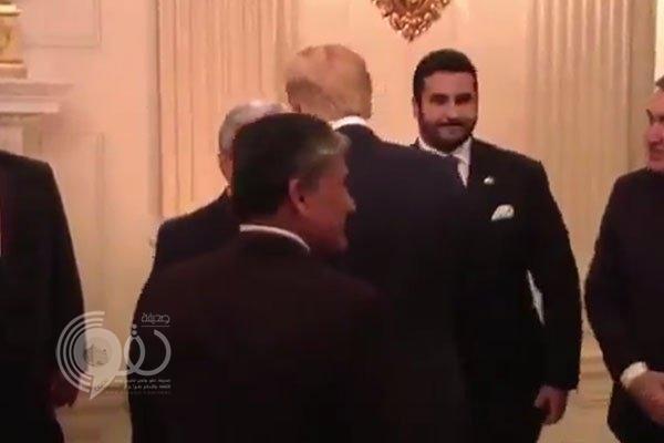 فيديو يوثق لحظة احتفاء ترامب بالأمير خالد بن سلمان