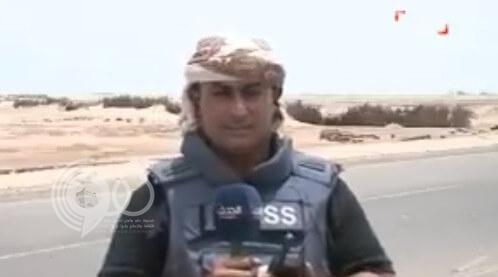 بالفيديو.. سقوط قذيفة حوثية قرب مراسل الحدث على الهواء